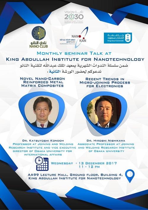 معهد الملك عبدالله لتقنية النانو ينظم فعاليته العلمية الشهرية في التطبيقات النانوية للمواد المركبة