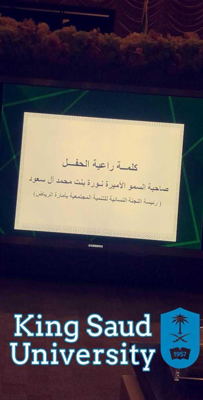 حفل تكريم المشاركات في مبادرات مشروع تنمية الأسرة ضمن برامج التعاون مع اللجنة النسائية للتنمية المجتمعية بأمارة الرياض
