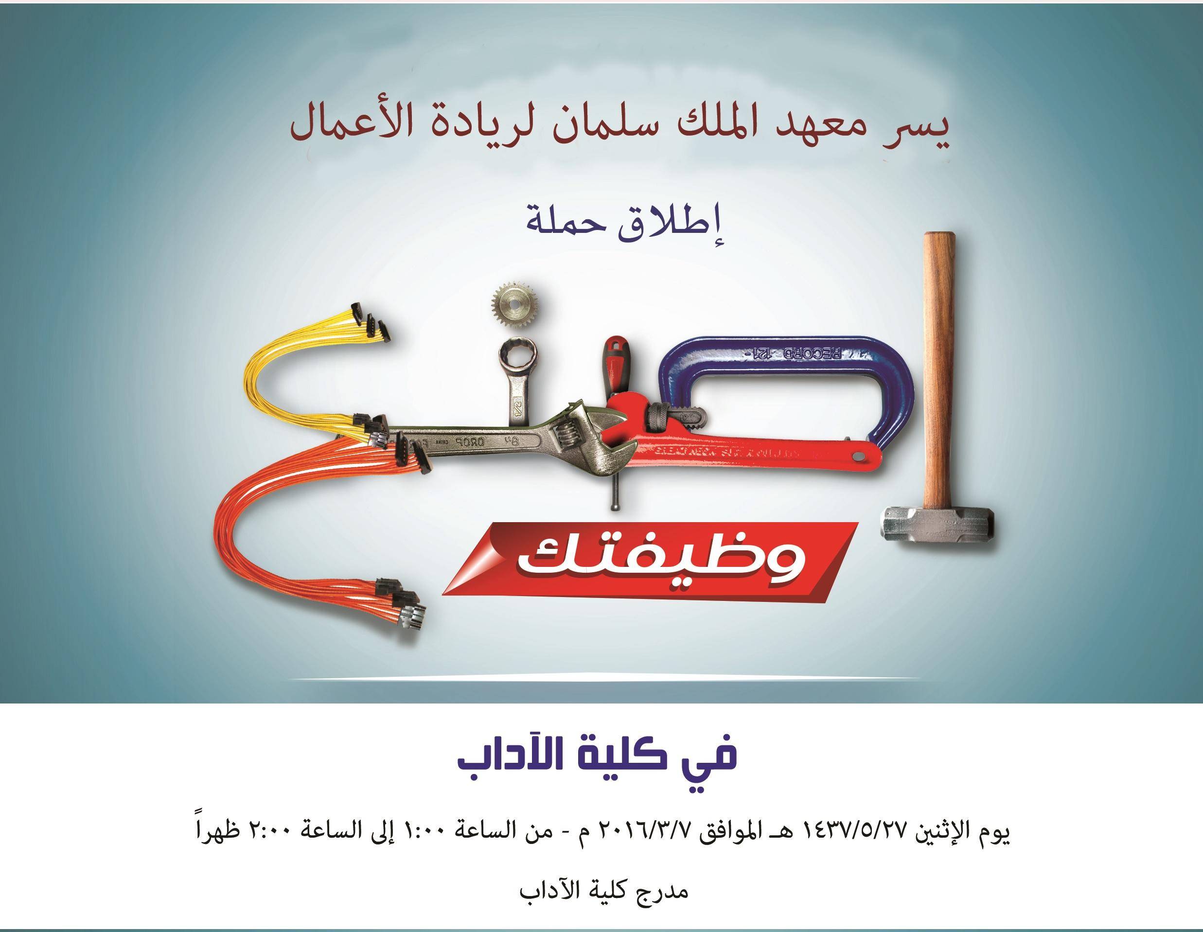 حملة إصنع وظيفتك في كلية الآداب :: تقديم د. إسماعيل باطا :: مستشار ريادة الأعمال