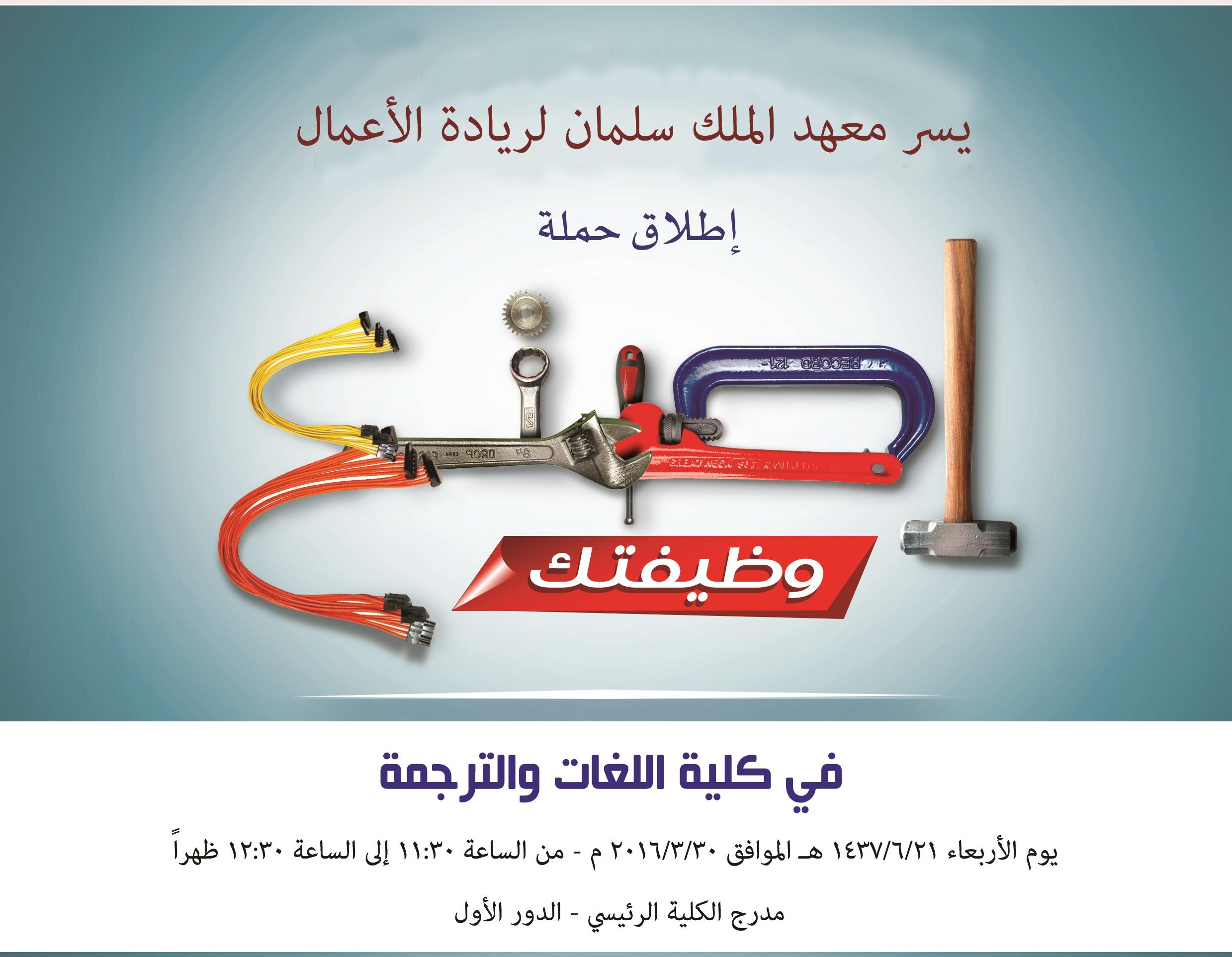 حملة إصنع وظيفتك في كلية اللغات والترجمة - تقديم أ. مدحت ممدوح أحمد :: مستشار ريادة الأعمال