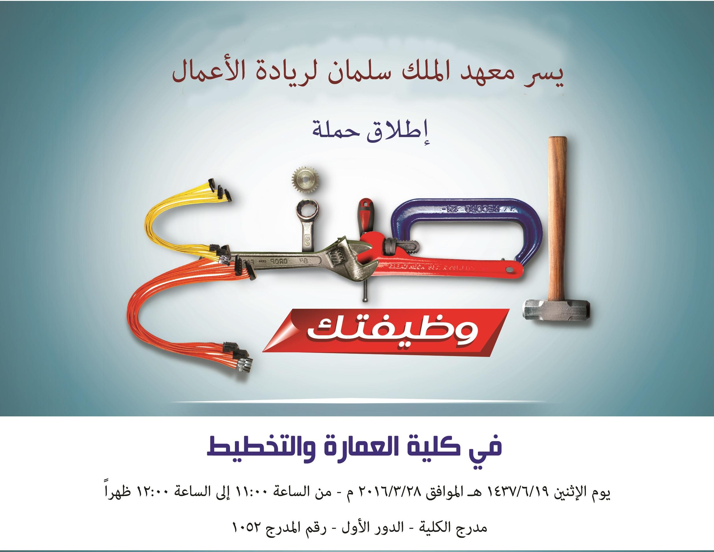 حملة إصنع وظيفتك في كلية العمارة والتخطيط :: تقديم د. إسماعيل باطا :: مستشار ريادة الأعمال