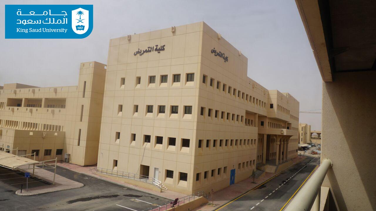 كلية التمريض بجامعة الملك سعود الأولى عربيا حسب تصنيف U.S News