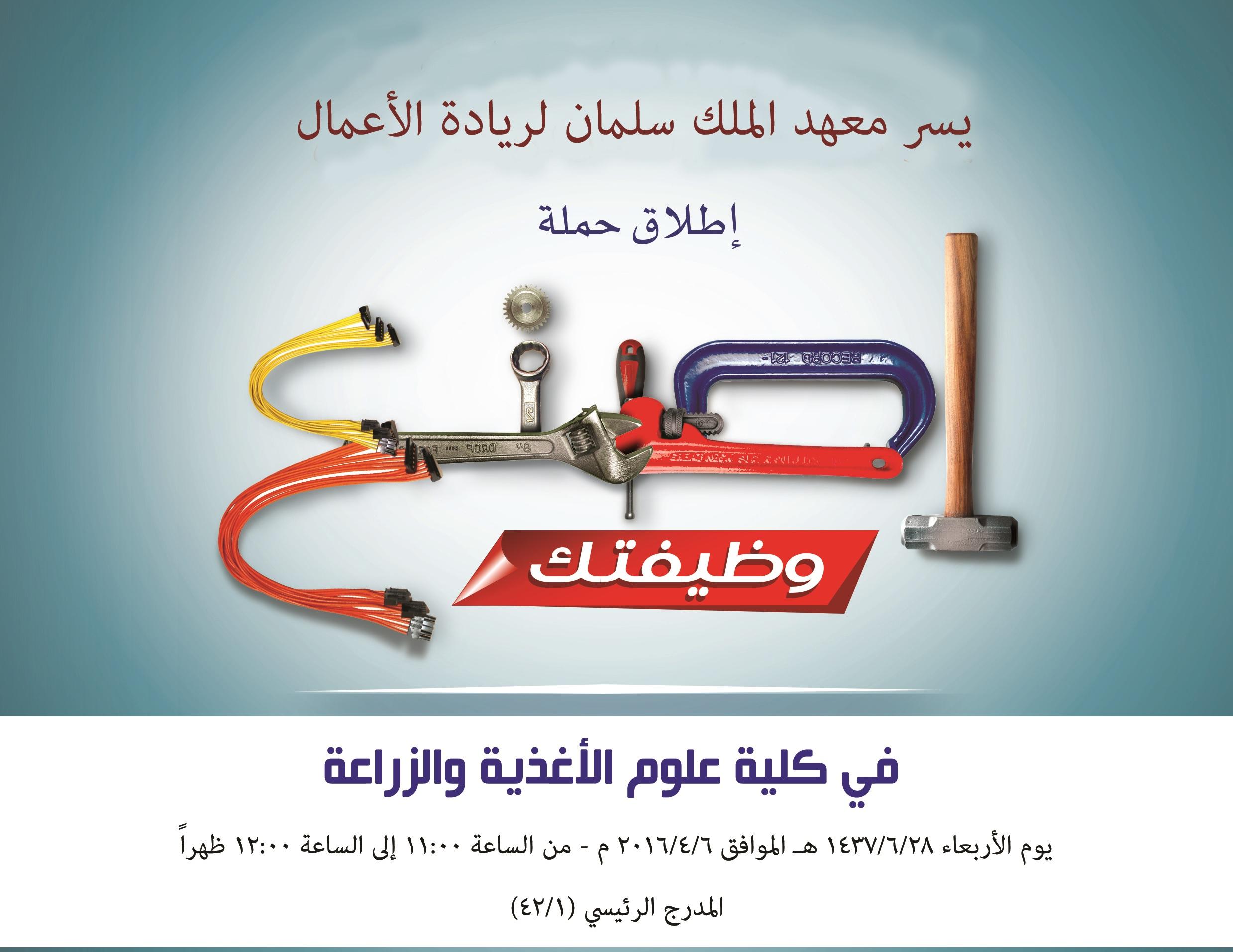 حملة إصنع وظيفتك في كلية علوم الأغذية والزراعة - تقديم أ. مدحت ممدوح أحمد :: مستشار ريادة الأعمال
