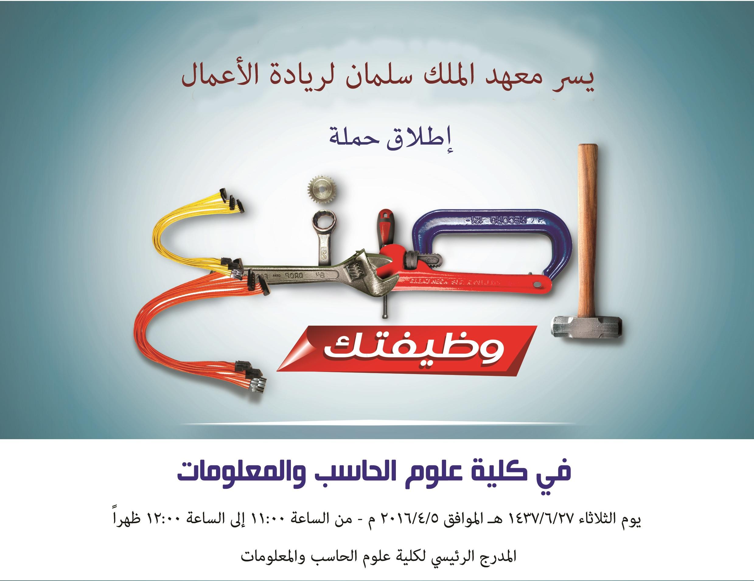 حملة إصنع وظيفتك في كلية علوم الحاسب والمعلومات - تقديم د. إسماعيل باطا :: مستشار ريادة الأعمال