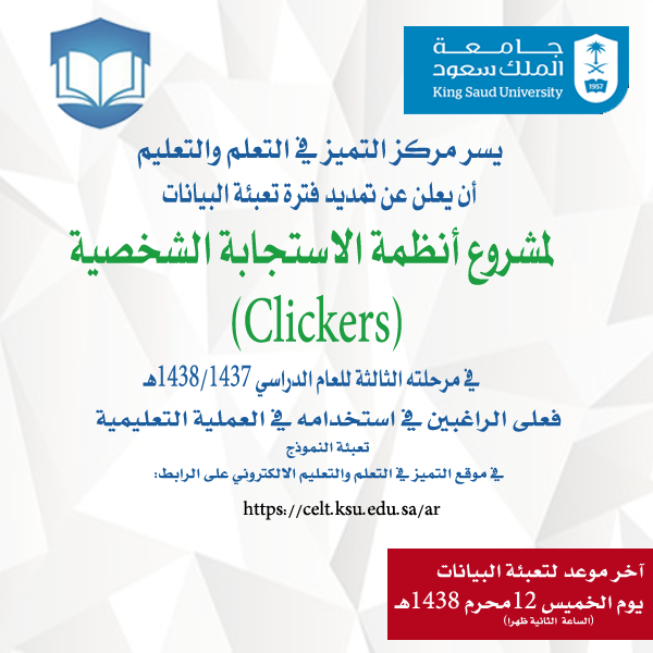 تمديد فترة التسجيل لمشروع أنظمة الاستجابة الشخصية (كليكرز) للعام الدراسي 1438/1437هـ