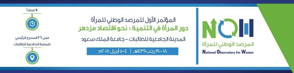 جامعة الملك سعود تحتضن  مؤتمر ( دور المرأة في التنمية- نحو اقتصاد مزدهر)