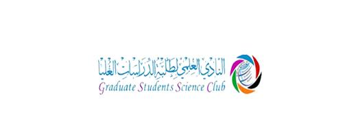 يعلن النادي العلمي عن إقامة حلقة نقاش بعنوان الريادة البحثية في البحوث النوعية
