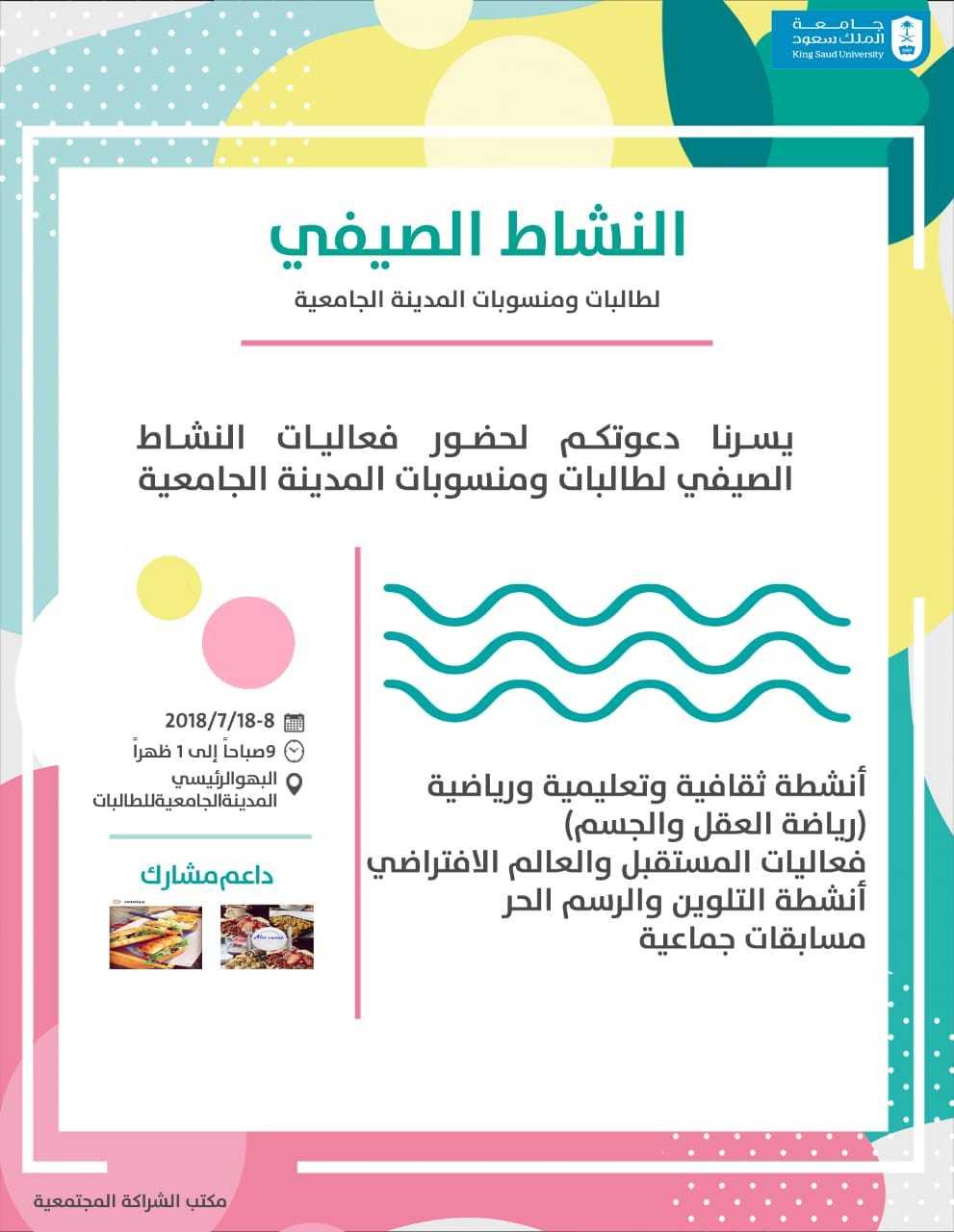 *اقامةبرنامج النشاط الصيفي في رحاب المدينة الجامعية للطالبات*