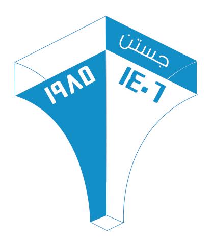 اعلان بدء فترات التهيئة والإعداد لانتخابات مجلس إدارة جمعية جستن