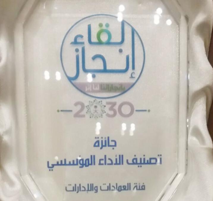 تطوير المهارات تحصل على المركز الثاني لجائزة تصنيف الأداء المؤسسي