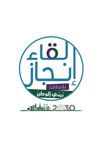 KSU Organizes Enjaz Annual Meeting