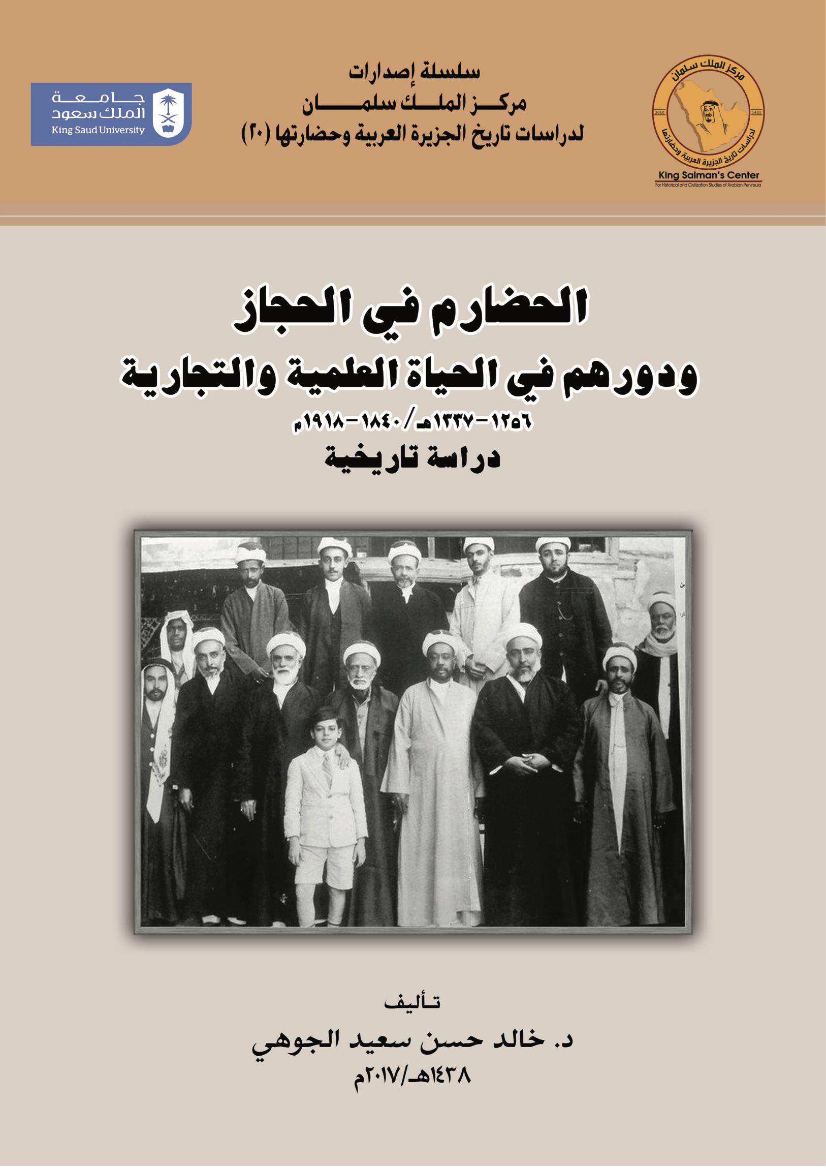 كتاب الحضارم في الحجاز أحدث إصدارت مركز الملك سلمان لدراسات تاريخ الجزيرة العربية وحضارتها