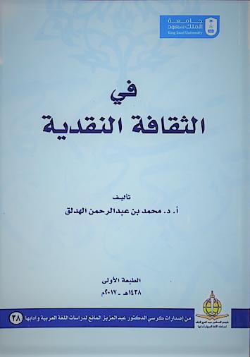 من إصدارات  كرسي الدكتور عبدالعزيز المانع