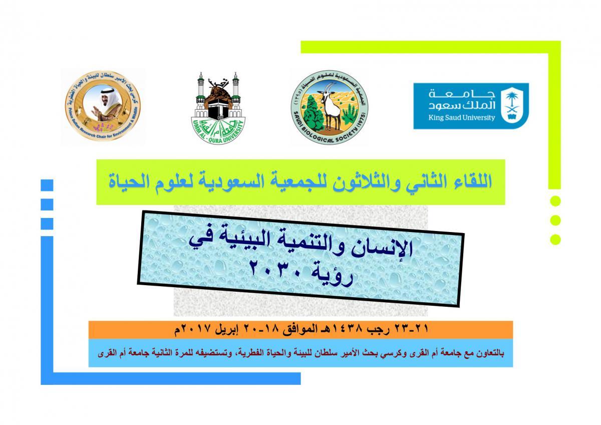 85- بمشيئة الله كلية علوم الأغذية والزراعة ستشارك في فعاليات اللقاء الثاني والثلاثون للجمعية السعودية لعلوم الحياة في أم القرى .