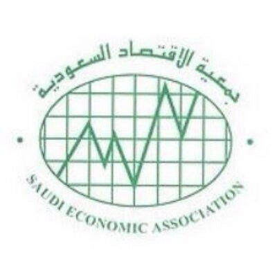 محاضرة جمعية الاقتصاد السعودية