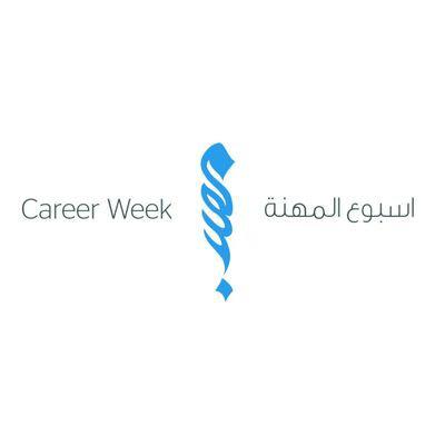 """تطوير المهارات تشارك في """" أسبوع المهنة """""""