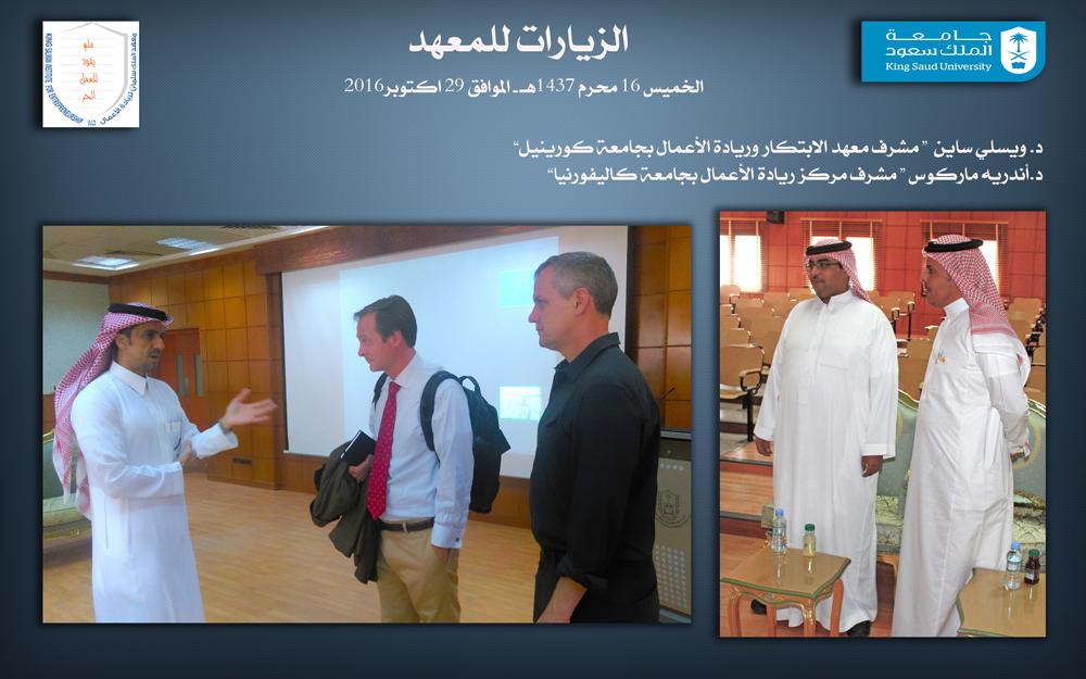 زيارة خبراء ريادة الأعمال لمعهد الملك سلمان لريادة الأعمال