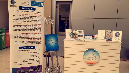 فعاليات متنوعة لمعهد الملك عبدالله لتقنية النانو بالمدينة الجامعية للطالبات