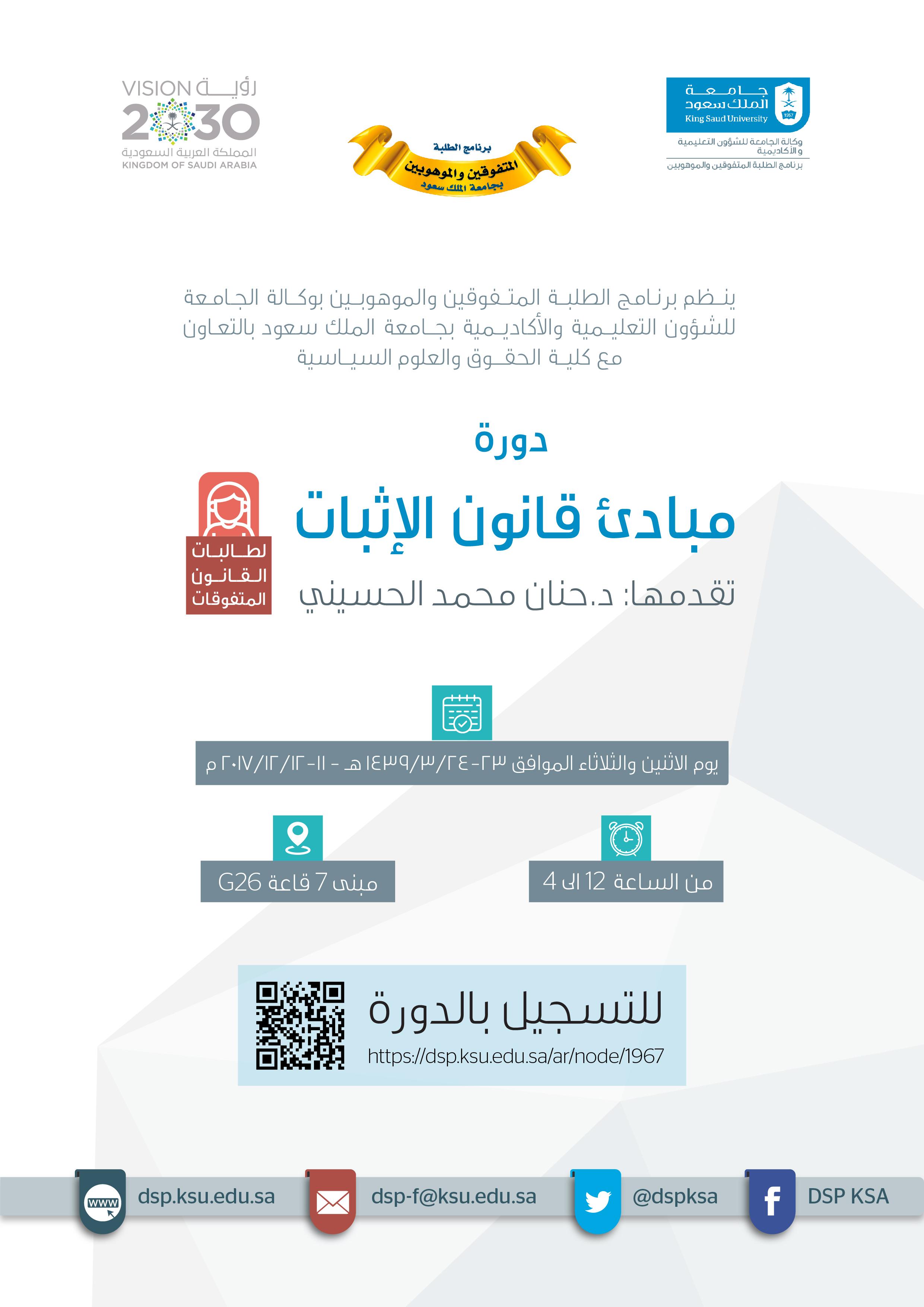 دورة مبادئ قانون الإثبات للطالبات المتفوقات بكلية الحقوق والعلوم السياسية