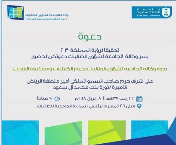 جامعة الملك سعود تعتزم إقامة ندوة   ( وكالة الجامعة لشؤون الطالبات دعم الكفاءات ومضاعفة القدرات )