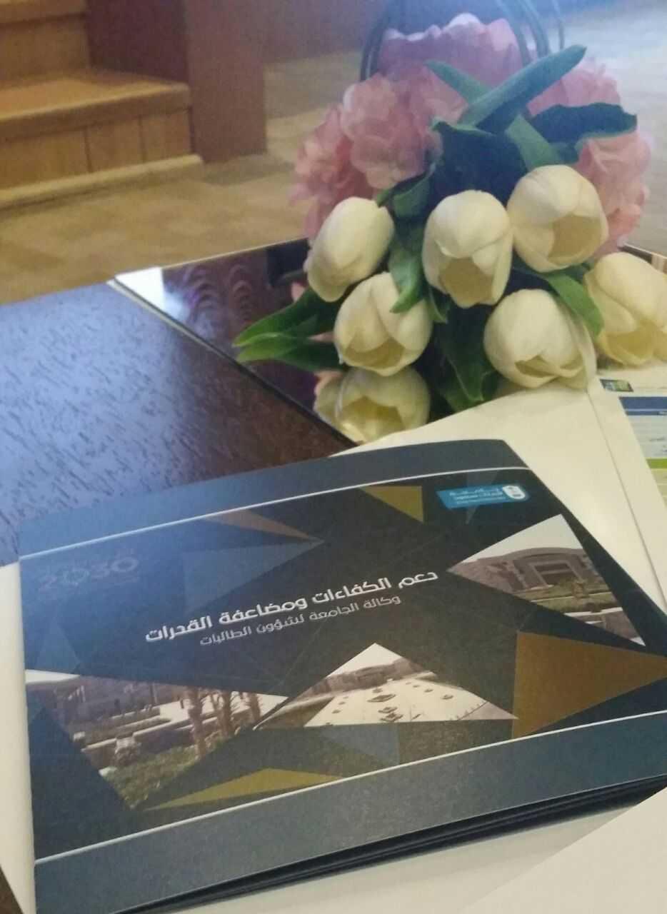 جامعة الملك سعود تطلق الندوة التعريفية لوكالة الجامعة لشؤون الطالبات (دعم الكفاءات ومضاعفة القدرات)