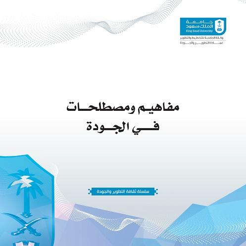 وكالة الجامعة للتخطيط والتطوير تصدر 7 كتيبات لنشر ثقافة التطوير والجودة