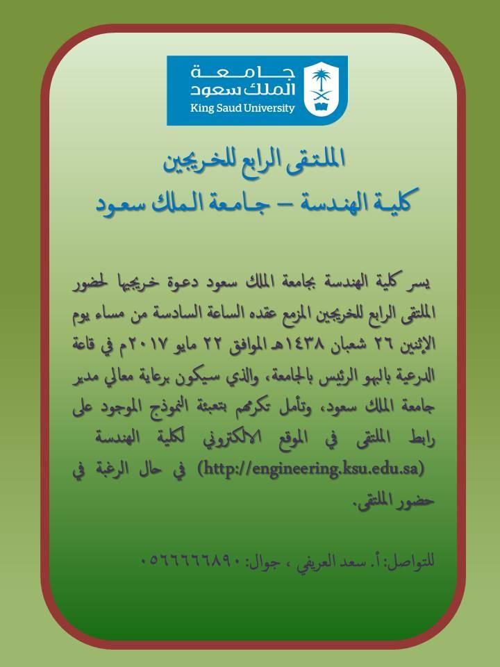 الملتقى الرابع للخريجين - كلية الهندسة - جامعة الملك سعود