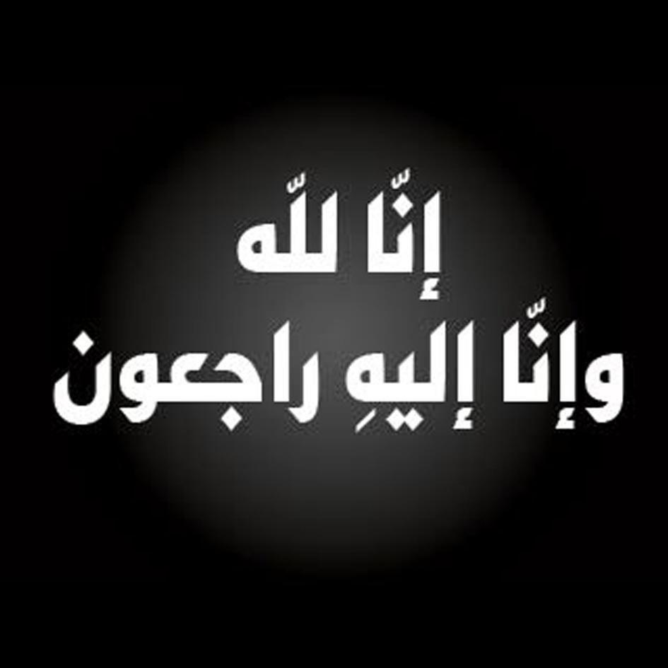 التربية تنعى الدكتور عبدالماجد ولي