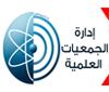 الاجتماع الأول للجنة المنظمة للملتقى الخامس للجمعيات العلمية