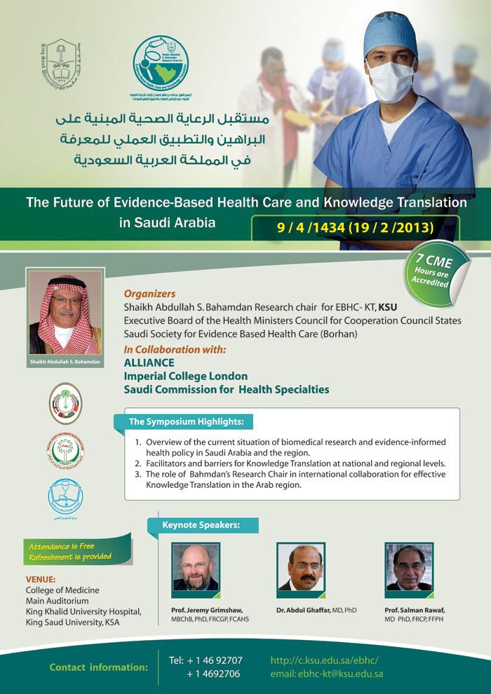 مستقبل الرعاية الصحية المبنية على البراهين والتطبيق العملي للمعرفة في المملكة العربية السعودية