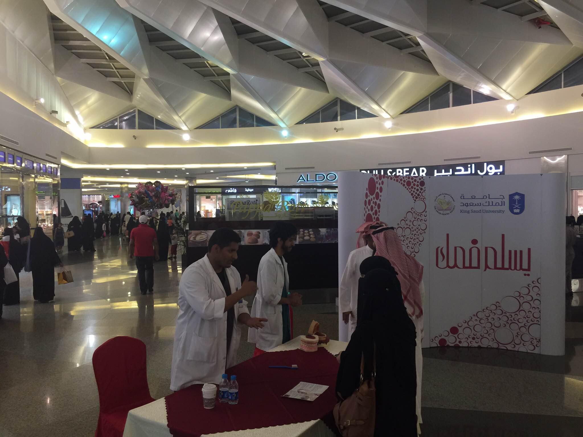 الجمعية السعودية لطب الأسنان تطلق حملتها يسلم فمك لعام 2015م