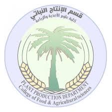 20-استئناف برنامج مناقشات في قسم الانتاج النباتي  كلية علوم الأغذية والزراعة.