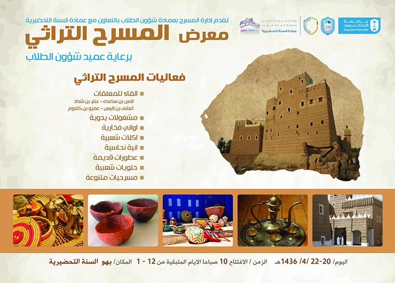 عمرو بن كلثوم وعنتر بن شداد في معرض المسرح التراثي