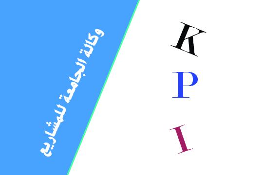 وكالة الجامعة للمشاريع تبدأ بإجراءات تطبيق مؤشرات الأداء (KPI)