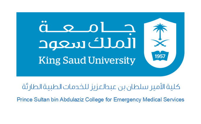 استقبال طلبات التحويل من الكليات الصحية بجامعة الملك سعود إلى كلية الأمير سلطان للخدمات الطبية الطارئة