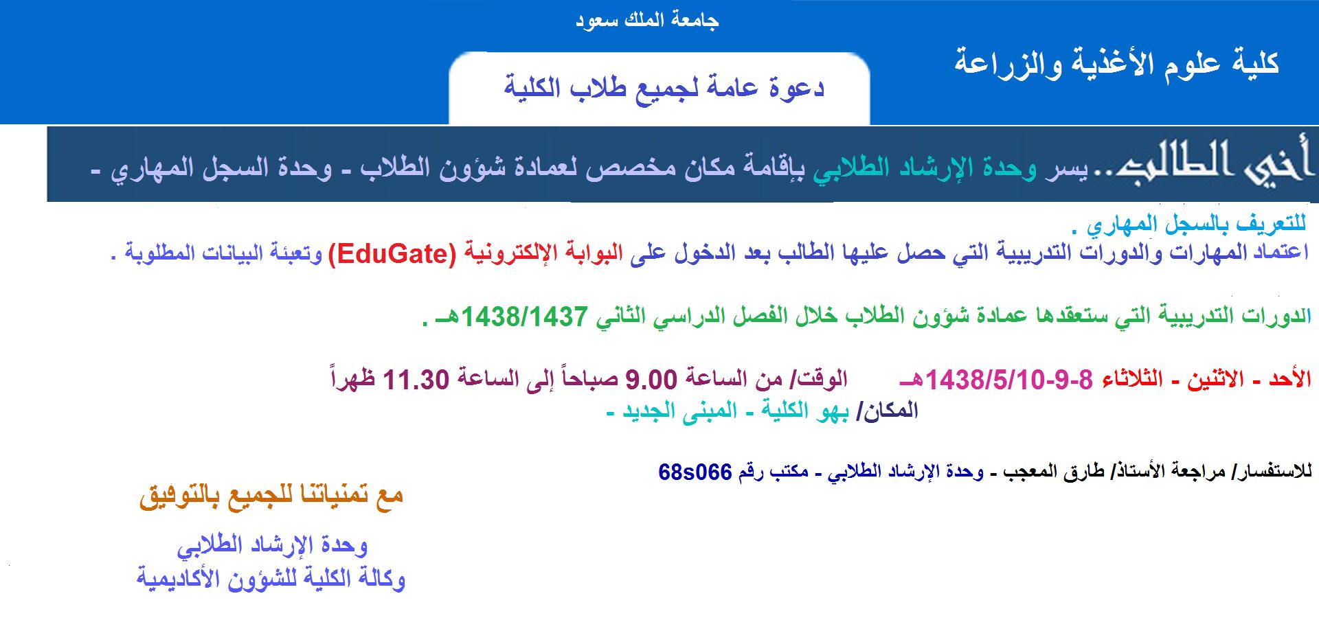 53- (السجل المهاري) دورة في كلية علوم الأغذية والزراعة.