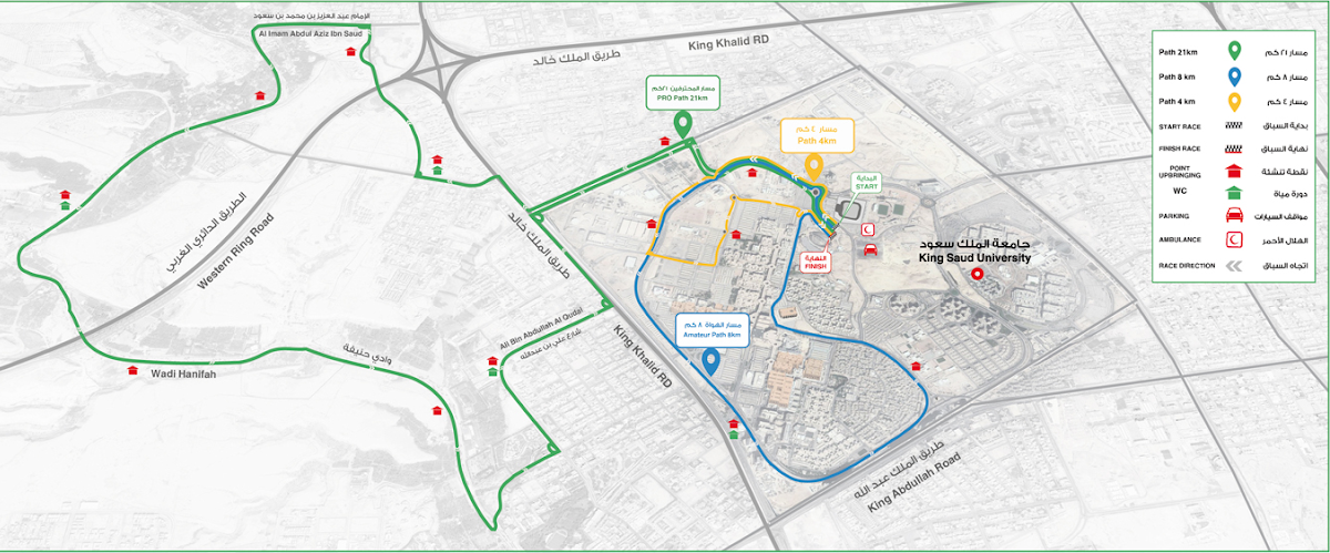 إغلاق بعض الطرق نظراً لإقامة ماراثون الرياض 2018