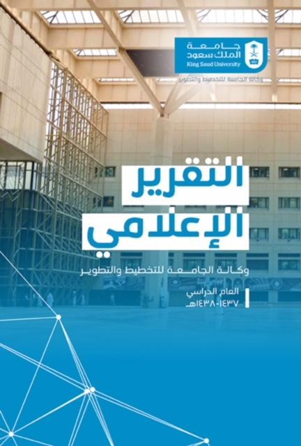 وكالة الجامعة للتخطيط والتطوير تصدر التقرير الإعلامي السنوي للعام 1437-1438هـ