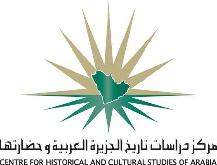 سعادة الدكتور سامي بن سعد المخيزيم مشرفاً عاماً على مركز دراسات تاريخ الجزيرة