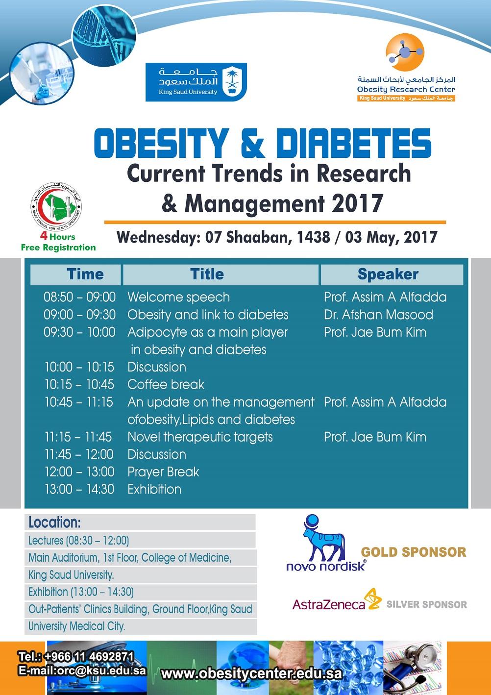 اعلان السمنة والسكري 2017 -الاتجاهات الحالية في البحث والعلاج