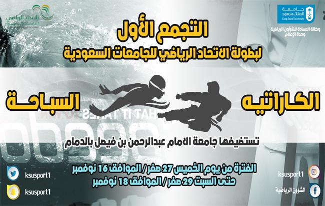 منتخب السباحة والكاراتيه يغادر الاربعاء لمدينة الدمام