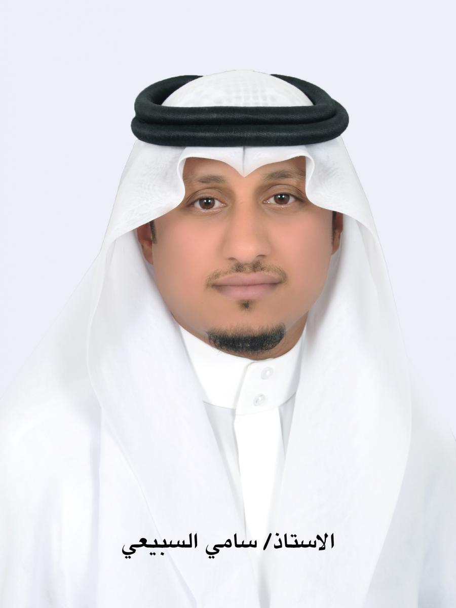 سامي السبيعي مديراً لإدارة التوظيف بعمادة شؤون التدريس والموظفين