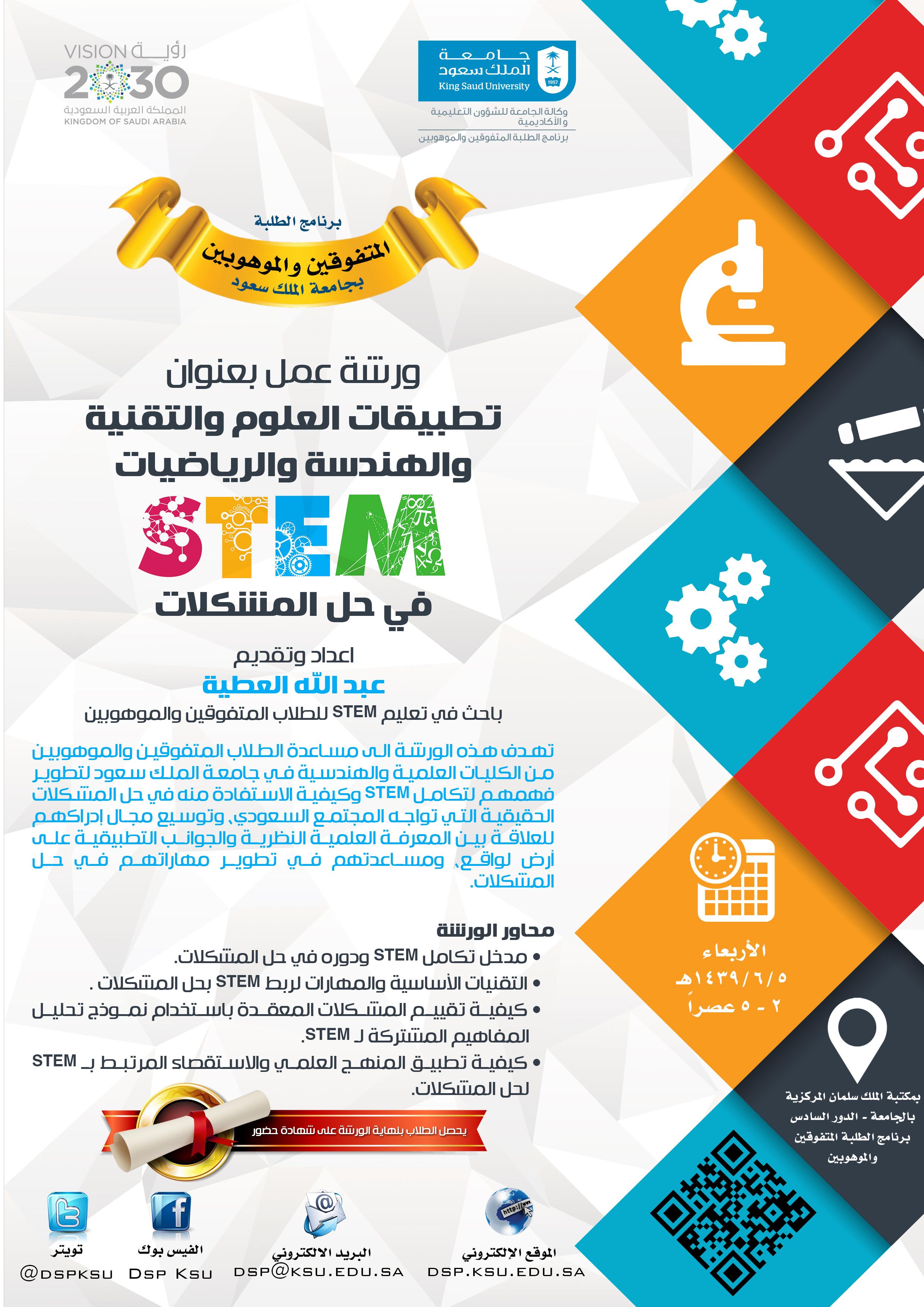 ورشة عمل تطبيقات العلوم والتقنية والهندسة والرياضيات STEM في حل المشكلات للطلاب المتفوقين