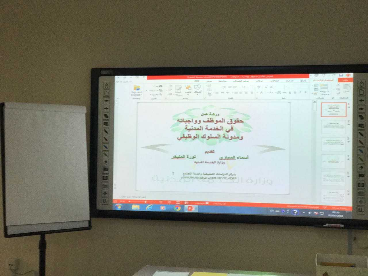 ورشة عمل حقوق وواجبات الموظف في الخدمة المدنية