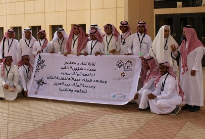 KSU Nanotechnology Institute Welcomes Taif University Students