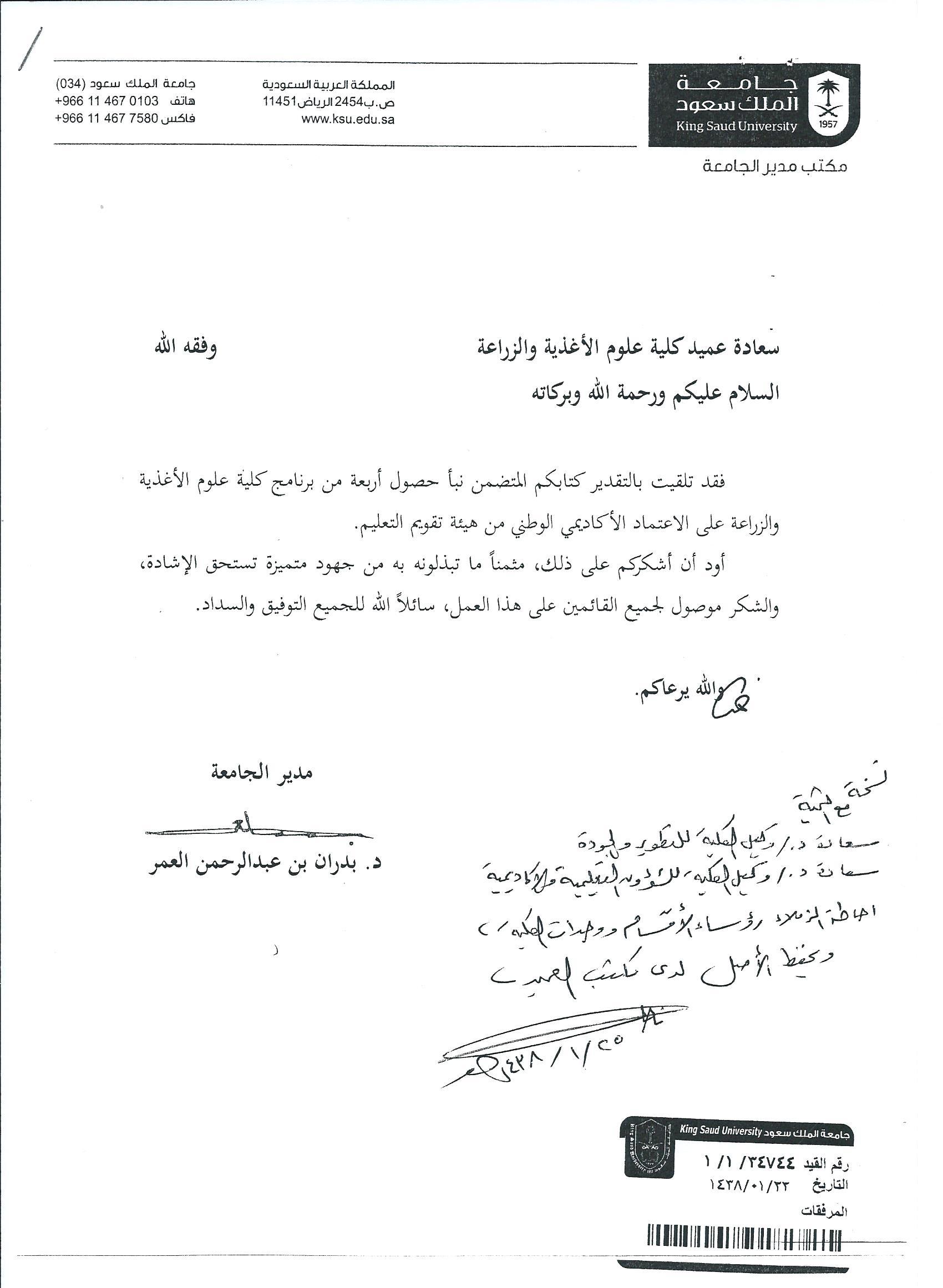21 - معالي مدير الجامعة يشكر كلية علوم الأغذية والزراعة.