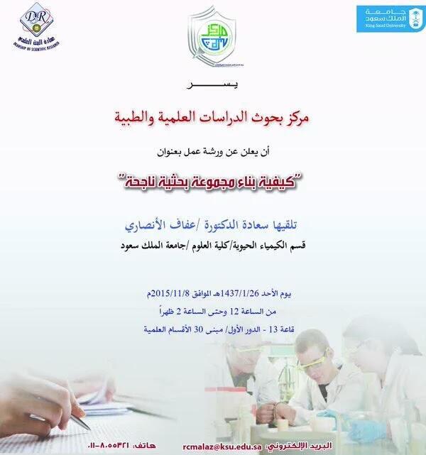 يعلن مركز بحوث الدراسات العلمية والطبية عن إقامة ورشة عمل (كيفية بناء مجموعة بحثية ناجحة )