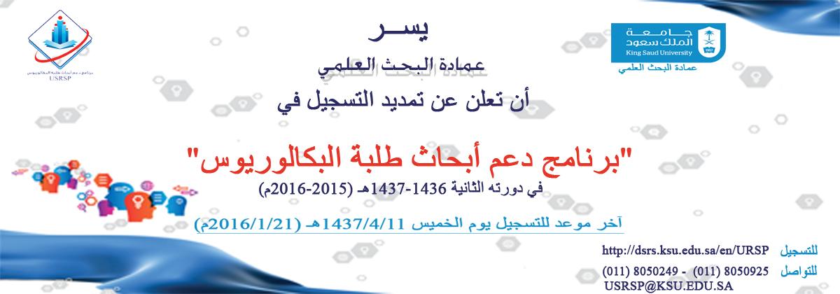 تمديد فترة التسجيل في برنامج دعم أبحاث طلبة البكالورويس حتى 11/4/1437هـ