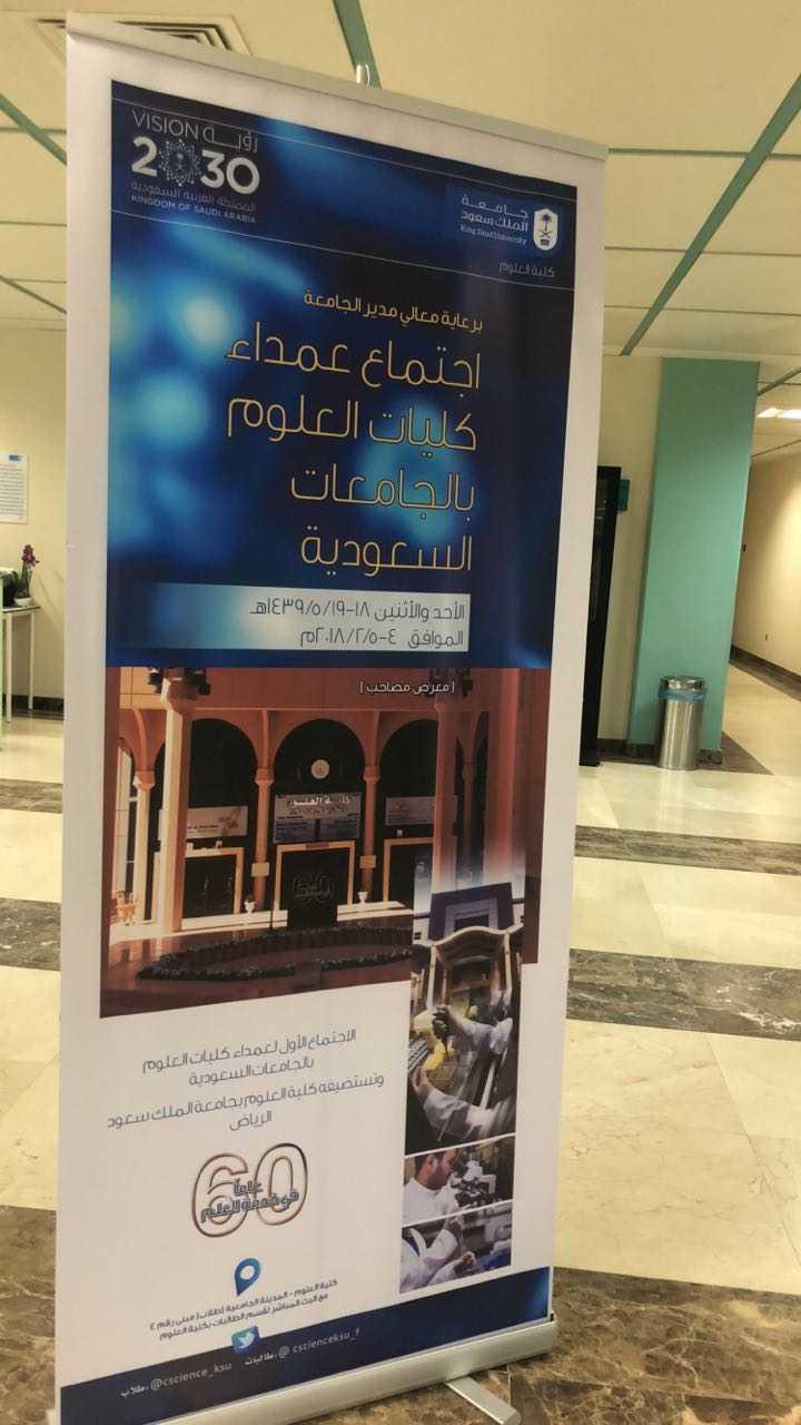 عقد اللقاء الأول لكليات العلوم بالجامعات السعودية