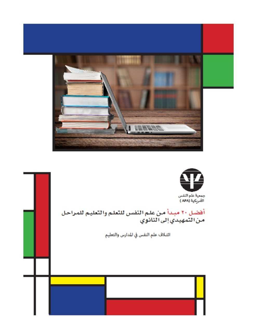  ترجمة كتاب (أفضل 20 مبدأ من علم النفس للتعلم والتعليم للمراحل من التمهيدي إلى الثانوي)
